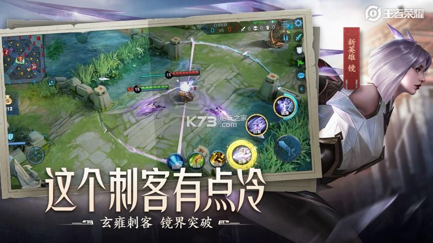王者荣耀1.53.1.6版本 下载 截图