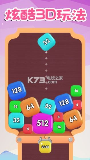 2048球球3d方块 v1.0.6 下载 截图