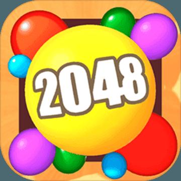 2048球球3d方块 v1.0.6 下载