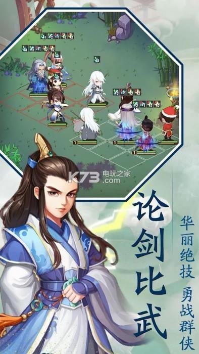 小虾米群侠传 v1.0.4 游戏下载 截图