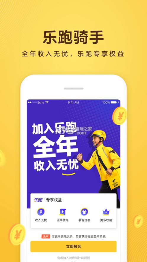 美团众包 v6.6.7.1166 app下载安装 截图