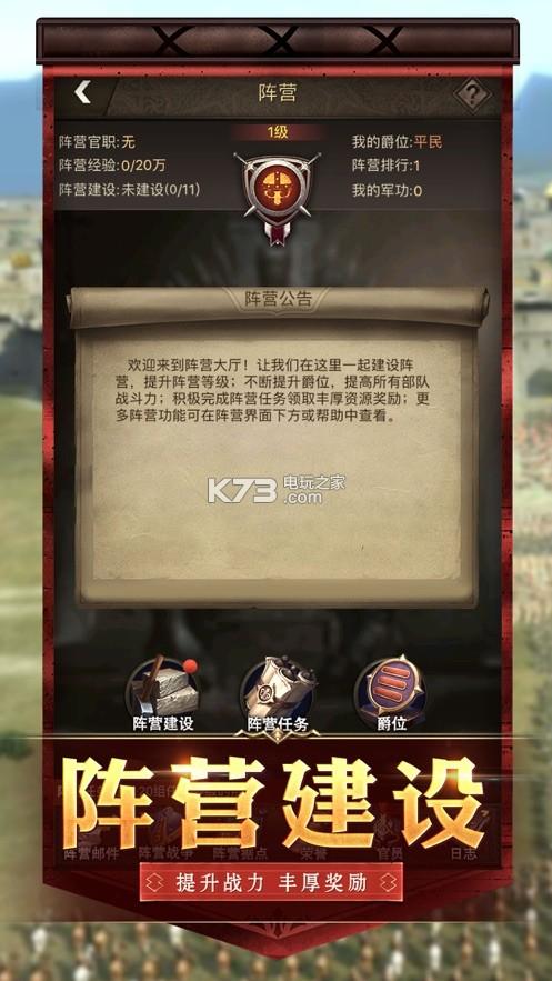 明日帝国黎明将近 v1.0.3 游戏下载 截图