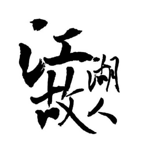 江湖故人 v1.0 下载