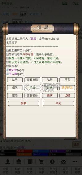 江湖故人 v1.0 下载 截图