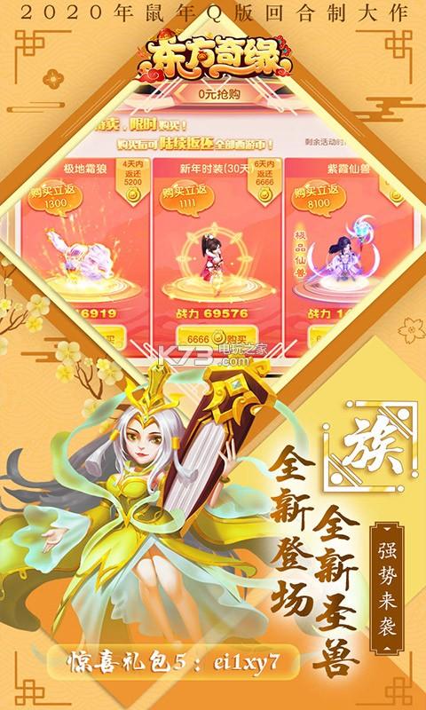 东方奇缘送千抽版 v1.0.1 游戏下载 截图