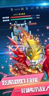 源计划奥特超人 v2.3 游戏下载 截图