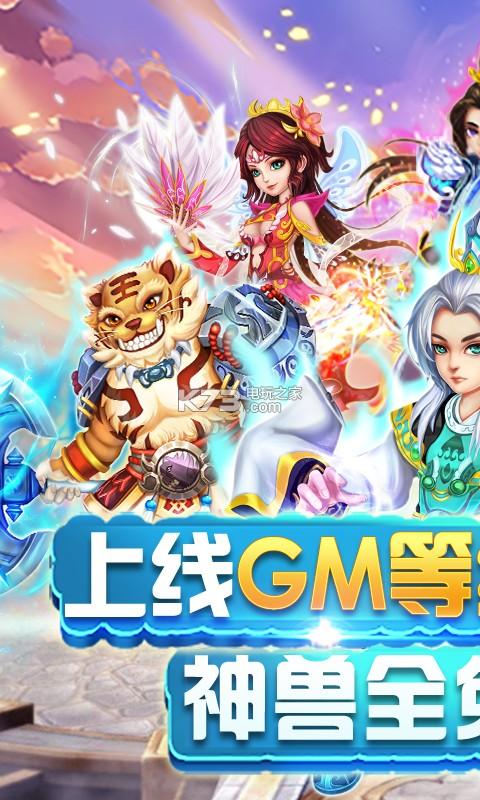 西游荣耀gm版 v3.8.1 无限水玉服下载 截图