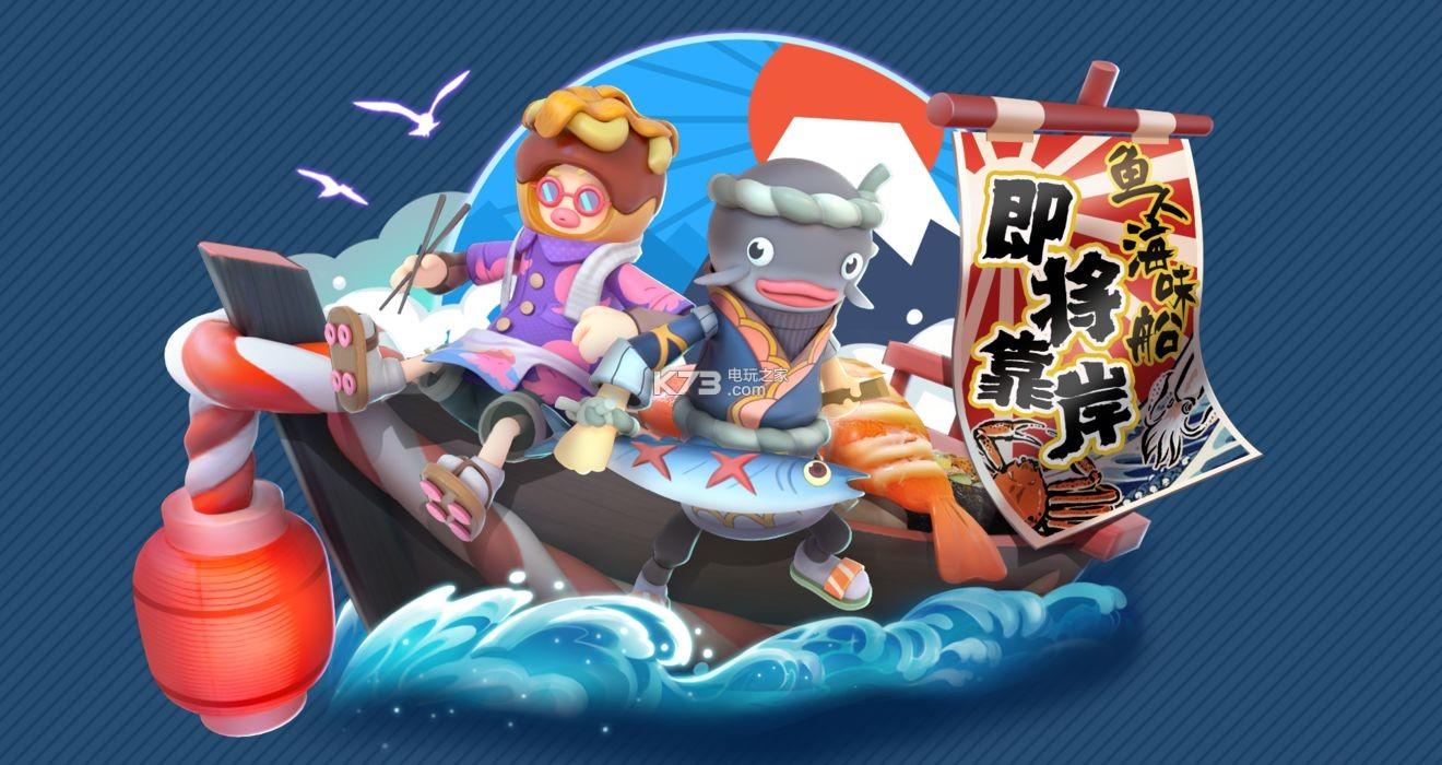 香肠派对鱼人节活动 v8.88 下载 截图