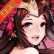 王者封神录星耀版手游下载v1.0.5