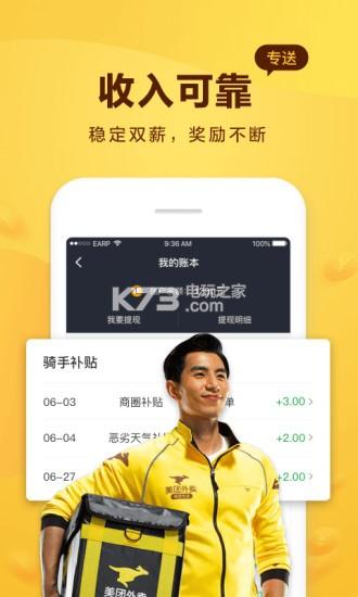 美团大象 v5.7.0.1060 手机版下载 截图