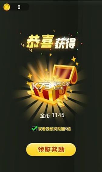 恋爱的指环3D红包版 v1.0 下载 截图