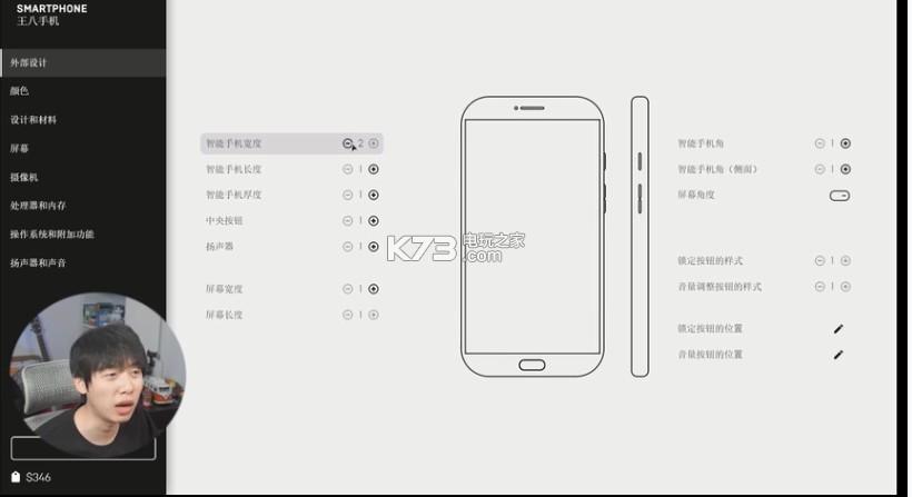 Smartphone Tycoon v1.0.8 汉化版下载 截图