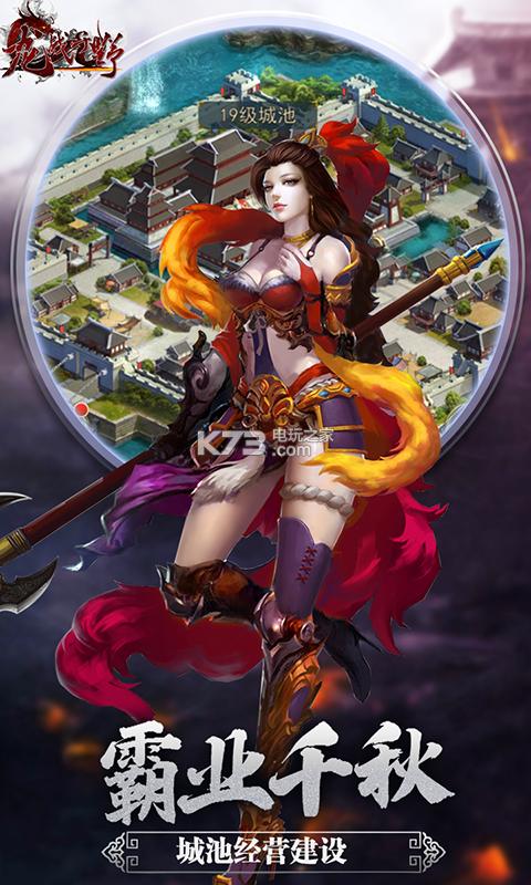 龙战于野三国跨服PK版 v1.21.0 下载 截图