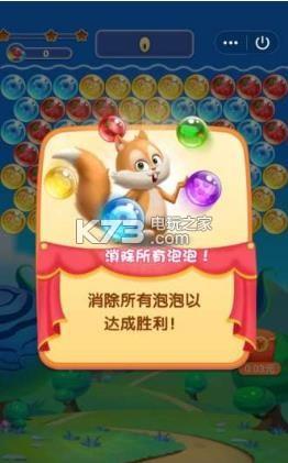 王者泡泡龙吃鸡红包版 v1.0 下载 截图