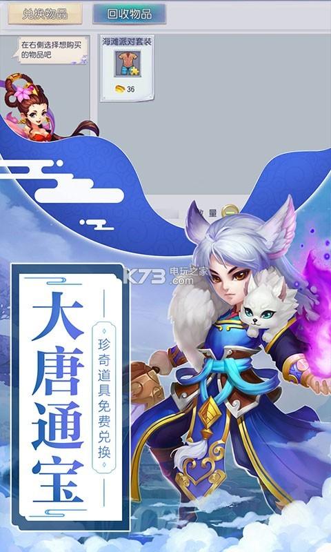 仙灵外传周卡版 v1.0.0 下载 截图