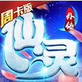 仙灵外传周卡版 v1.0.0 下载