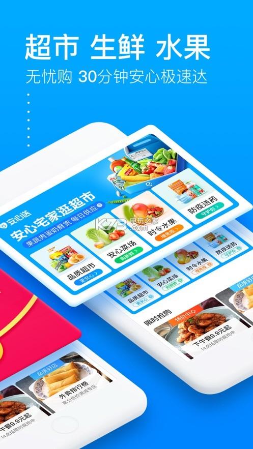 饿了么外卖 v8.32.2 下载手机版 截图