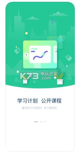 喔嗯教育 v1.1 app下载 截图