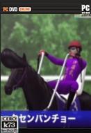 日本搞笑赛马 游戏下载