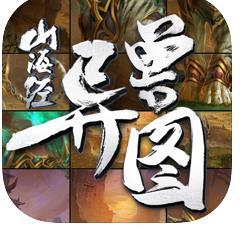 山海经异兽图游戏下载v1.0