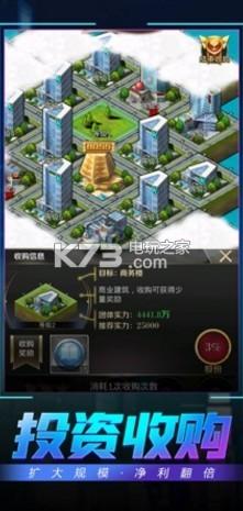 制霸华尔街 v1.0 游戏下载 截图