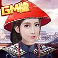 水浒豪侠gm版iosv1.2