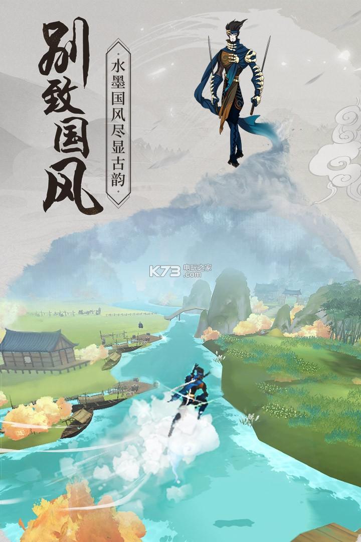 浮生妖绘卷 v5.0 九游版 截图