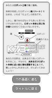 彩色机器人工厂 v1.2 安卓版 截图