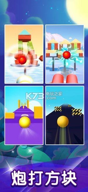 冲击球球 v1.1.1 安卓版 截图