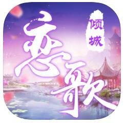 倾城恋歌手游v1.0
