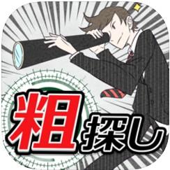 寻找帅气的家伙手机版v1.0.0