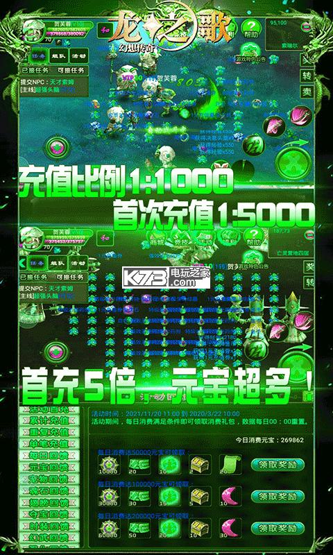 龙之歌幻想传奇 v1.1.1 bt版 截图