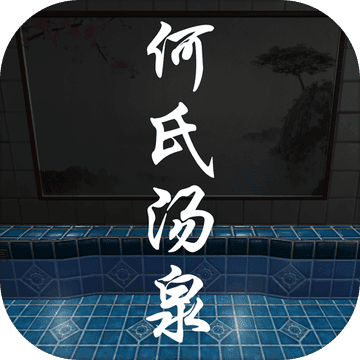 何氏汤泉手游v1.0.1