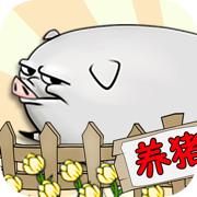 要富多养猪破解版v1.0