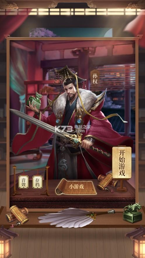 三国孙权传 v1.1 单机版 截图