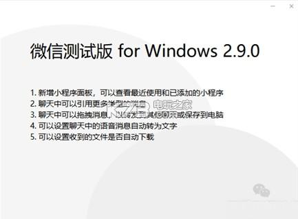 微信2.9.0 测试版 截图