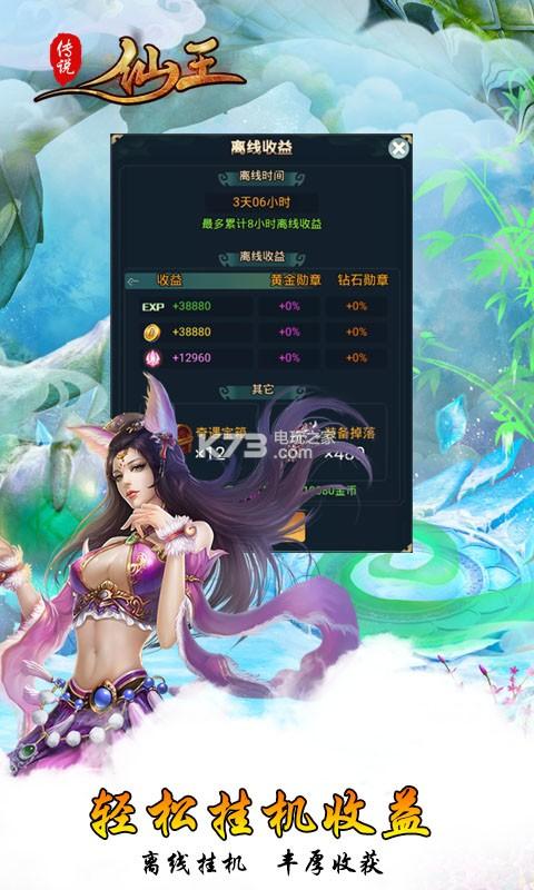 仙王传说 v1.0.0 安卓版 截图