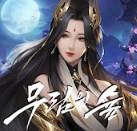 武林之戰漢化版v1.0.5