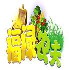 福禄农夫 v1.0 分红版