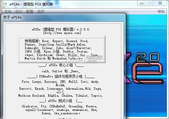epsxe模拟器汉化电脑版2.0.0 截图
