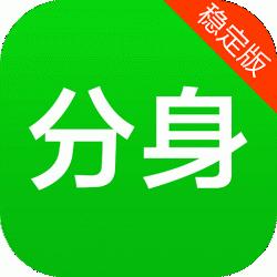 2020微信分身版苹果免费版v2.6.2
