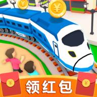 火车大亨红包版v1.0.2