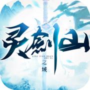 灵剑山之域正式版v1.0.1