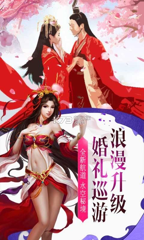 兰若情缘之剑灵 v1.6.31.1 bt版 截图