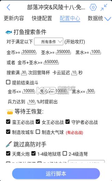 风陵十八coc辅助 v2.5.0 独立包 截图