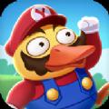 来玩合体鸭app红包版