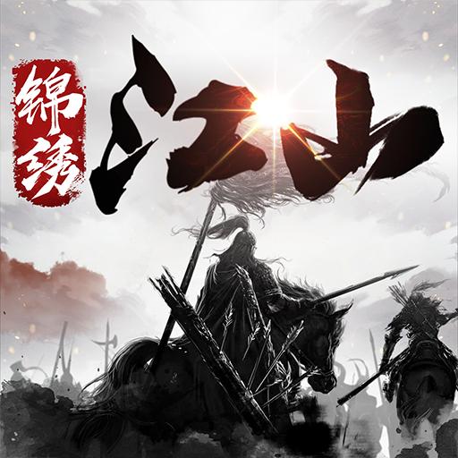 锦绣江山满v版v2.1.0.0