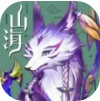山海物语手游v0.9.2
