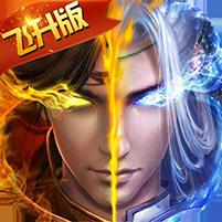 刀剑神魔录飞升版ios版v1.3.8.7