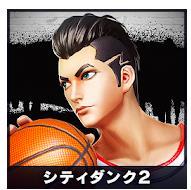 City Dunk街头篮球2中文版v1.0
